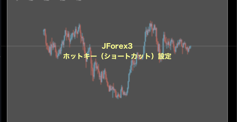 JForex3ホットキーの使い方