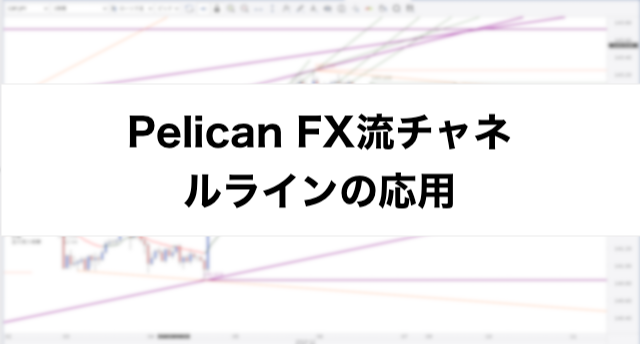 Pelican FX流チャネルラインの応用