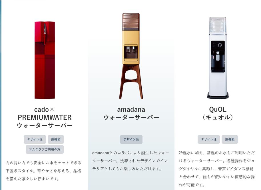 PLEMIUM WATERサーバー種類