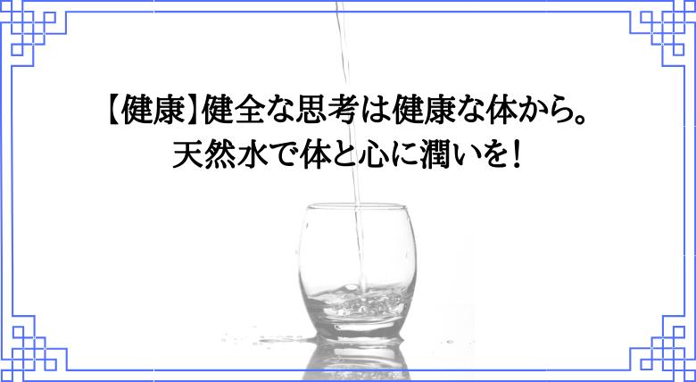 【健康】健全な思考は健康な体から。天然水で体と心に潤いを!