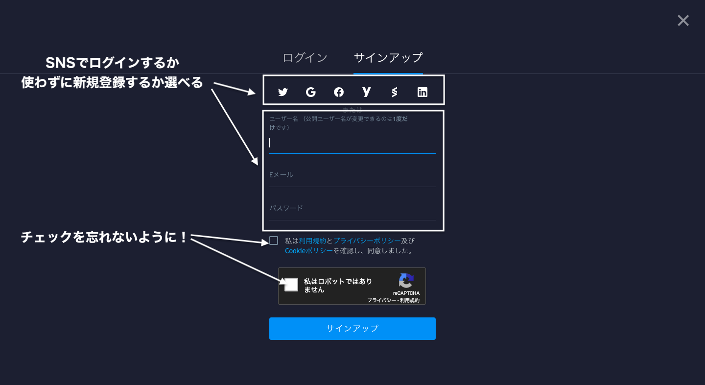 Trading View 新規登録、ログイン