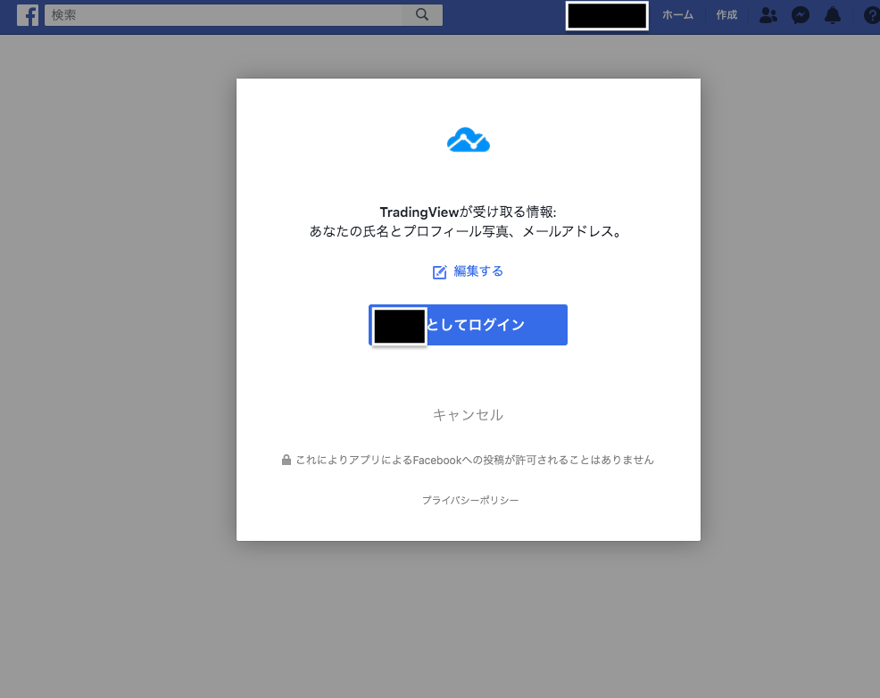Trading View facebookログイン
