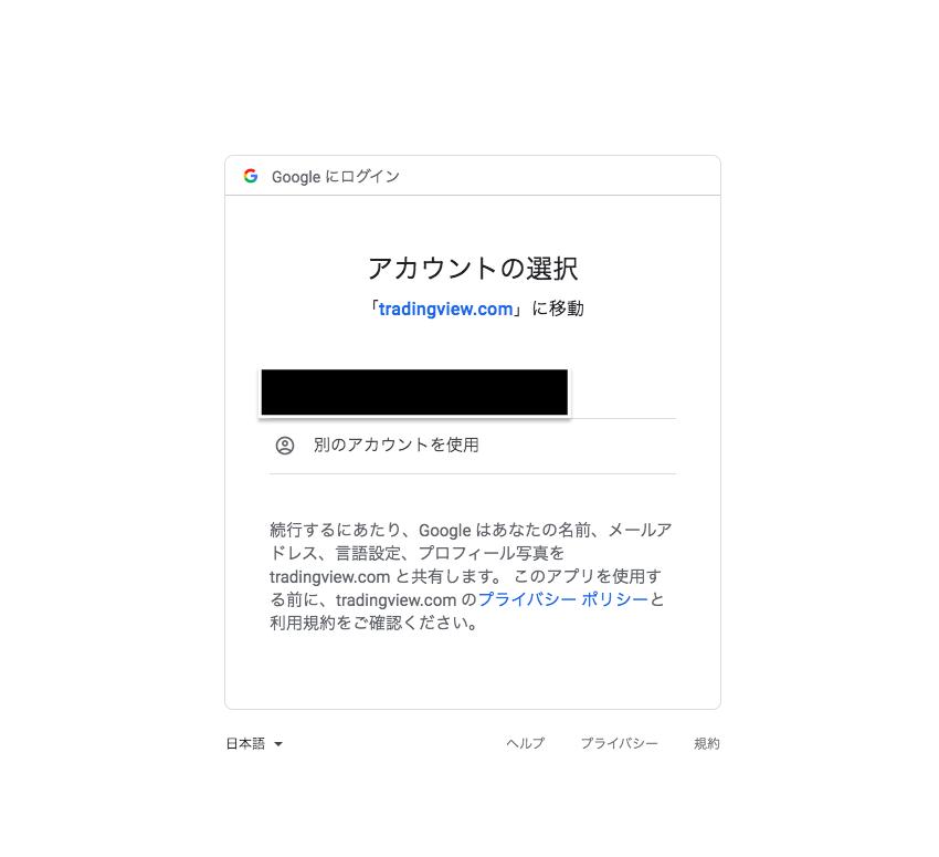 Trading View Googleログイン