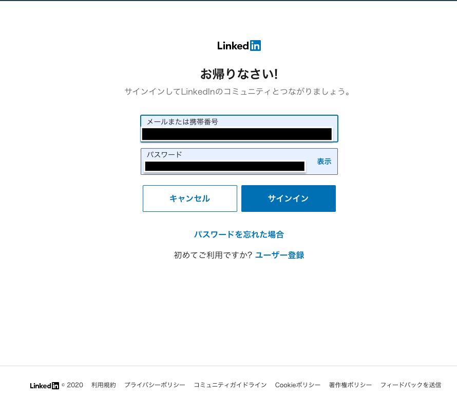 Trading View linkedinログイン