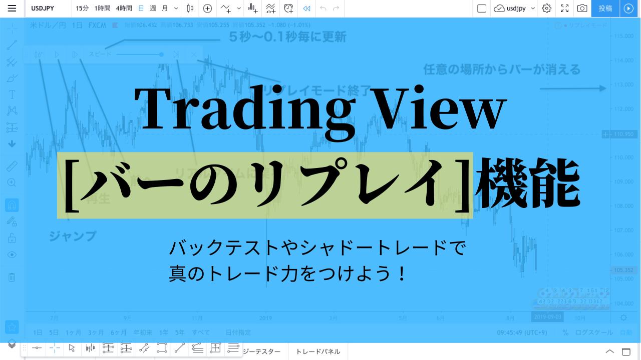 【Trading View】バーのリプレイ機能を使い、実践的なバックテストをする方法