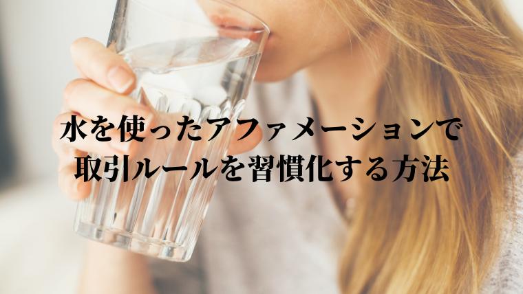 水を使ったアファメーションで取引ルールを習慣化する方法