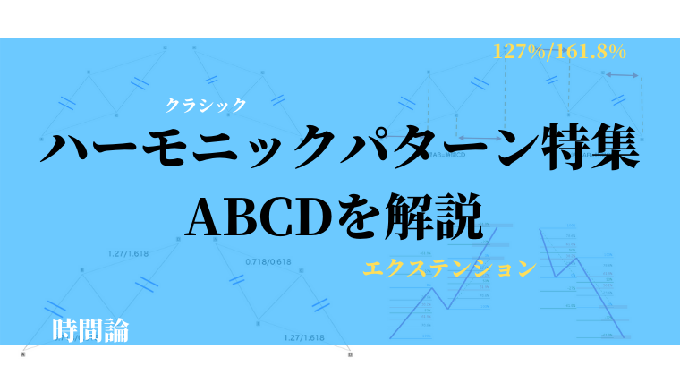 ABCDパターン