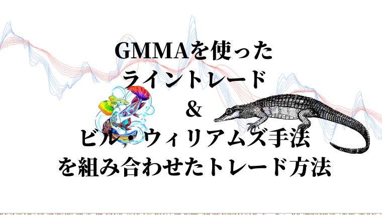 GMMAを使ったライントレード/ビル・ウィリアムズ手法を組み合わせたトレード