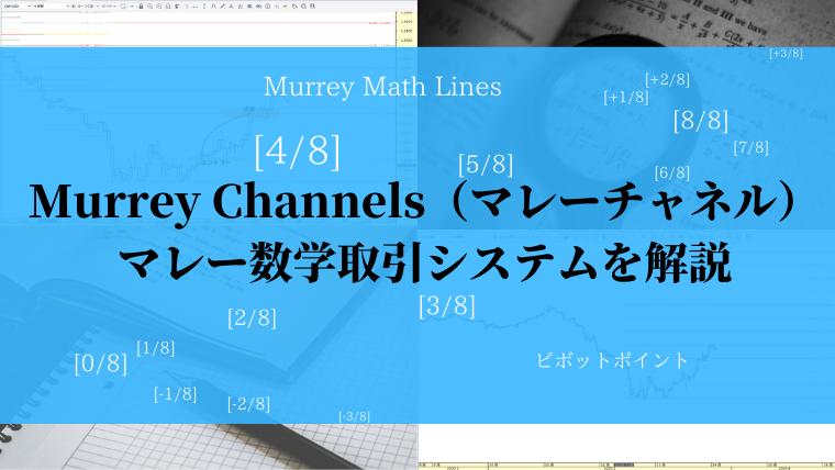 Murrey Math lines/Murrey Channels/マリーチャンネル/マリー数学ライン