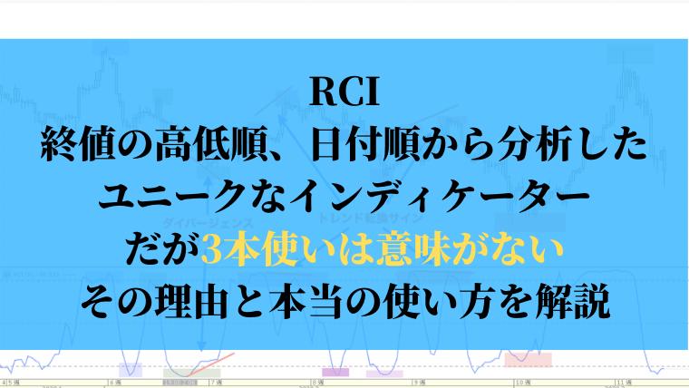 RCIの本当の使い方
