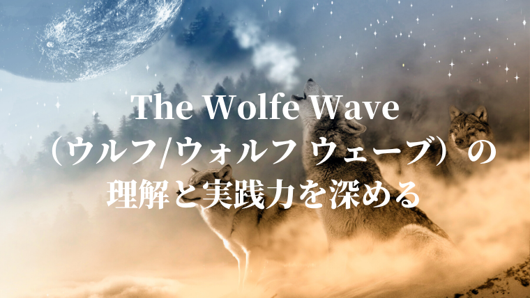 The Wolfe Wave(ウルフウェーブ、ウォルフウェーブ)