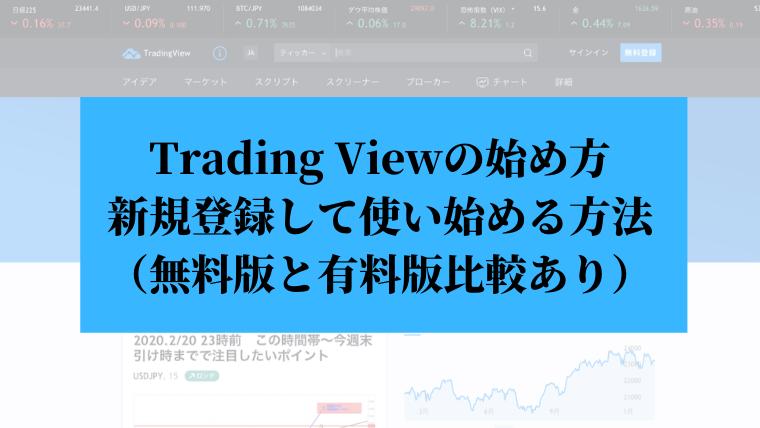 Trading Viewの始め方、新規登録して使い始める方法(無料版と有料版比較あり)
