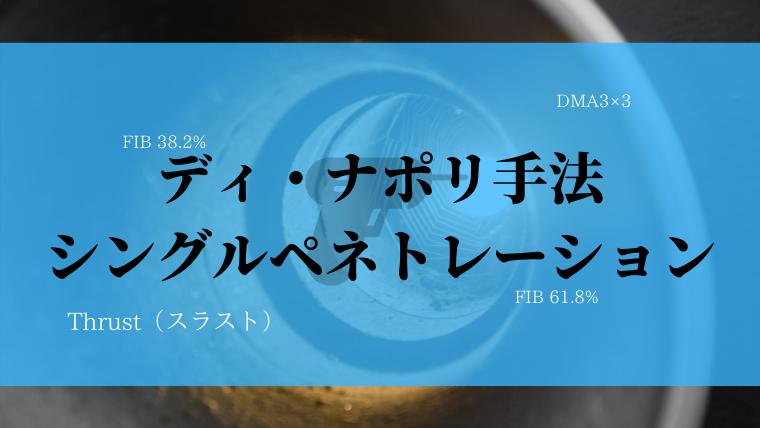 ディナポリ/DMA/シングルペネトレーション/フィボナッチリトレイスメント/アイキャッチ