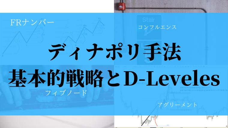 D-Leveles/ディナポリ