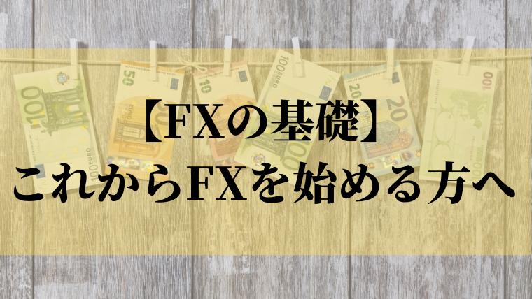 FXの基礎 これからFXを始める方へ
