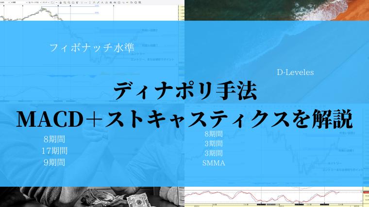 ディナポリ/MACD/ストキャスティクス/トレード