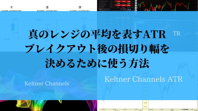 真のレンジの平均を表すATRをブレイクアウト後の損切り幅を決めるために使う方法、Keltner ChannelsとKeltner Channels ATRも解説
