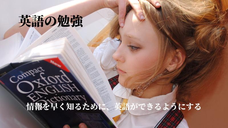 イギリス英語、アメリカ英語の勉強