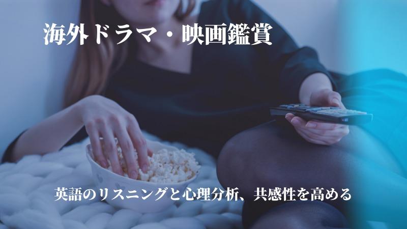 海外ドラマ・映画