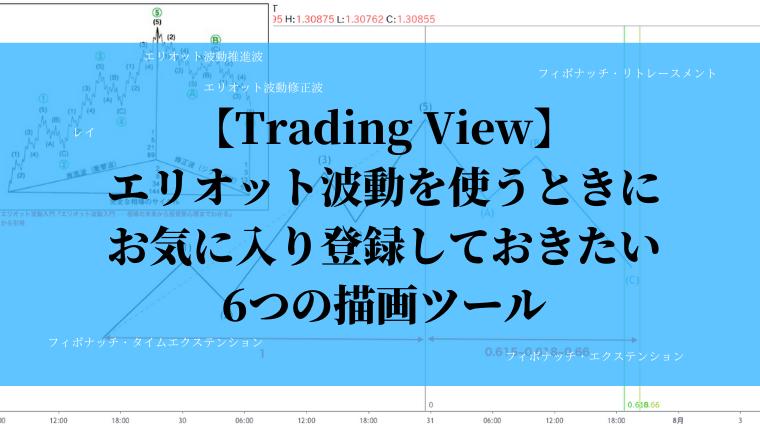 【Trading View】 エリオット波動を使うときに お気に入り登録しておきたい 6つの描画ツール