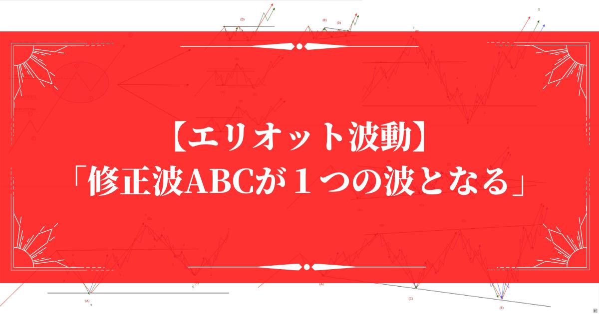 【エリオット波動】「修正波ABCが1つの波となる」を理解できるとカウントが簡単に見分けられる