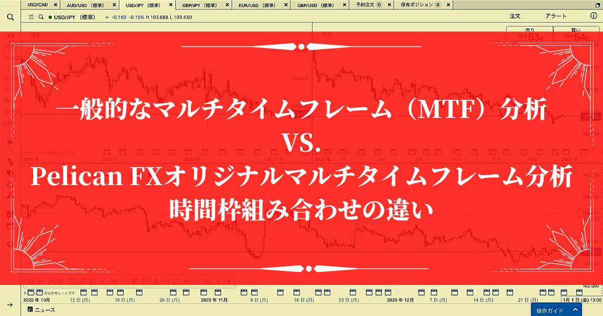一般的なマルチタイムフレーム(MTF)分析とPelican FXオリジナルマルチタイムフレーム分析の時間枠組み合わせの違い