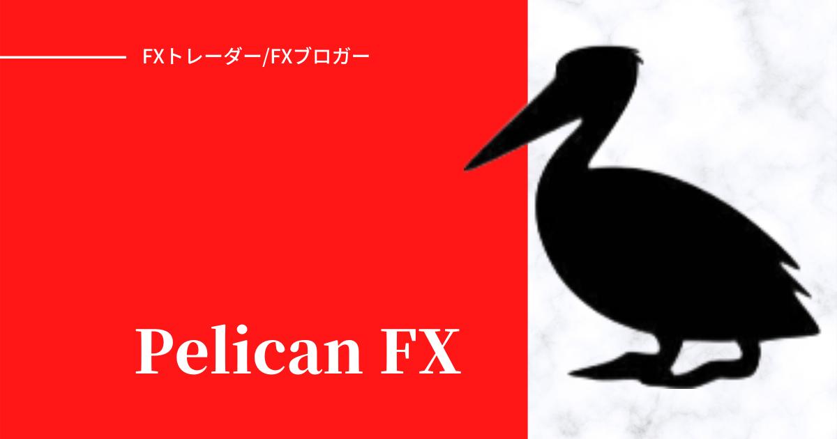 Pelican FXプロフィール