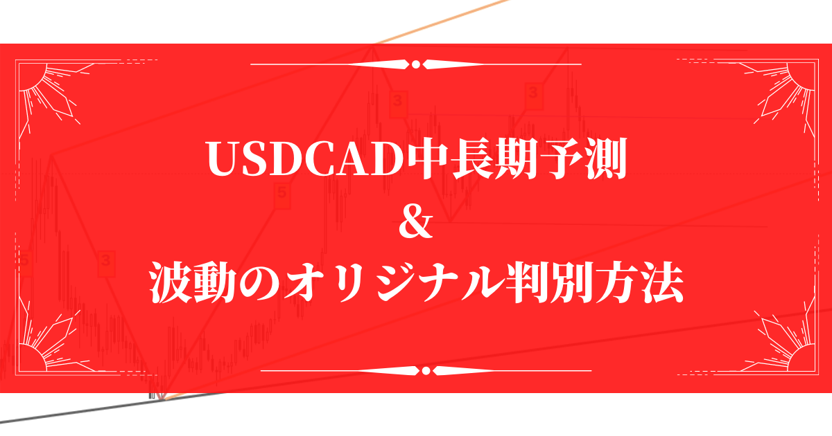 USDCAD中長期予測