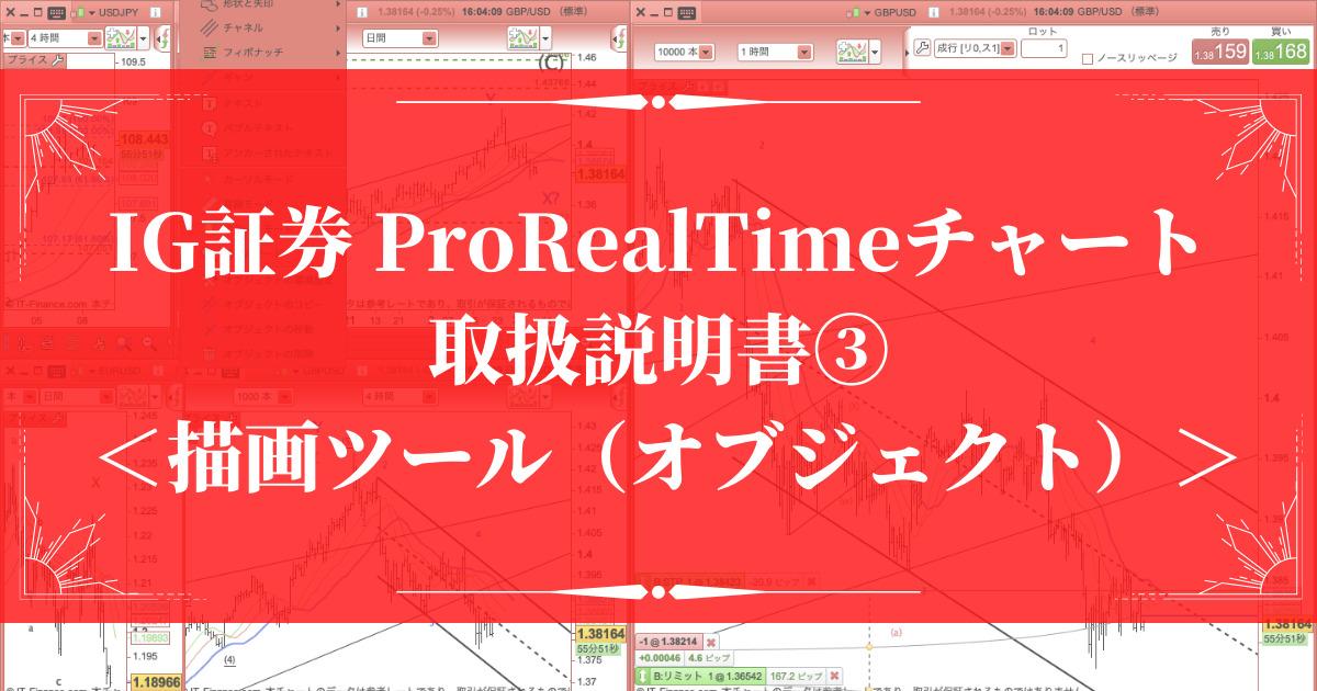 IG証券のProRealTimeチャートを使いこなすための取扱説明書③<描画ツール(オブジェクト)>