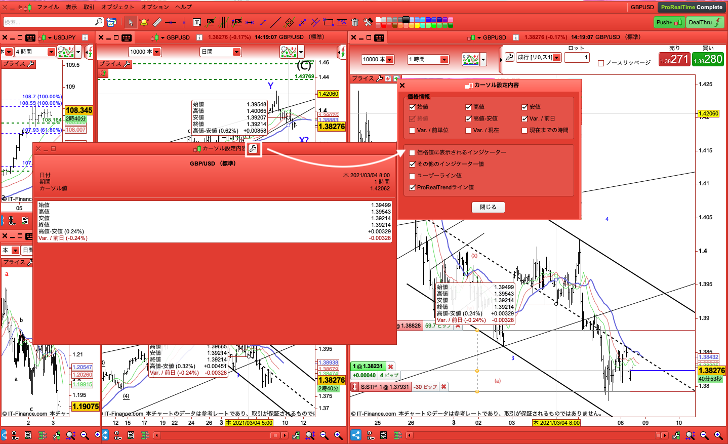 IG証券|ProRealTime|チャート|カーソル設定内容