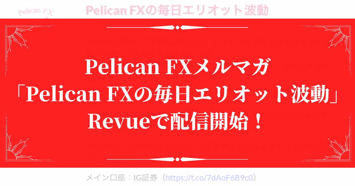 PelicanFXメルマガ Revue