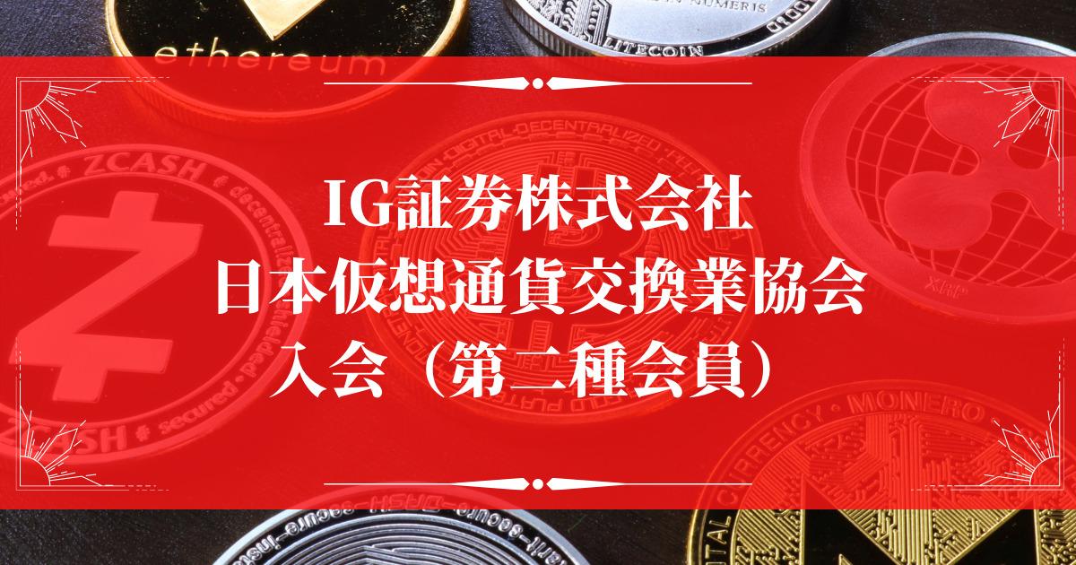 IG証券株式会社 日本仮想通貨交換業協会に入会