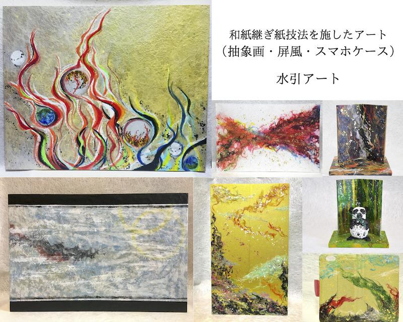 継ぎ紙アート 抽象画・屏風・スマホケース
