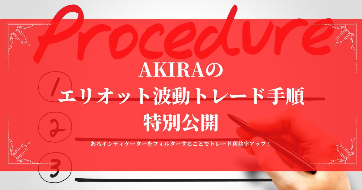 AKIRAのエリオット波動トレード手順公開