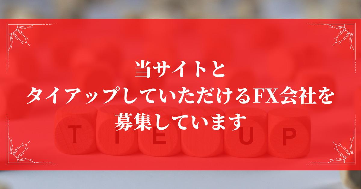 当サイトとタイアップしていただけるFX会社を募集しています