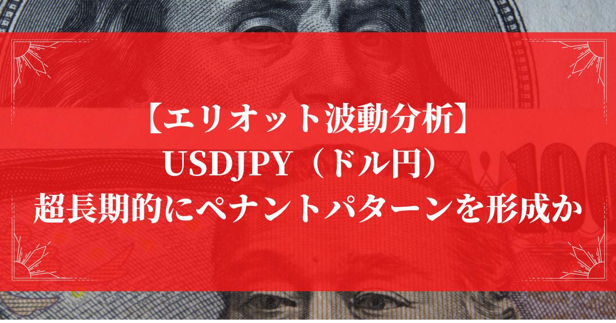 【エリオット波動分析】USDJPY(ドル円)は超長期的にペナント(三角持ち合い)を形成か